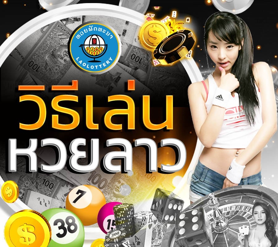 How to play Laos lottery