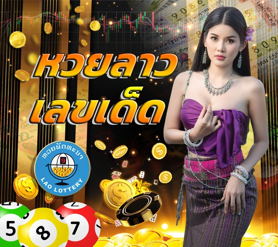 Laos lottery lucky numbers