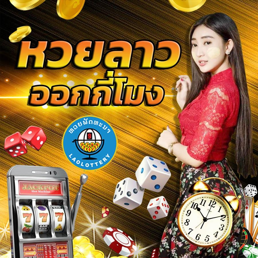 What time does the Lao lottery leave?